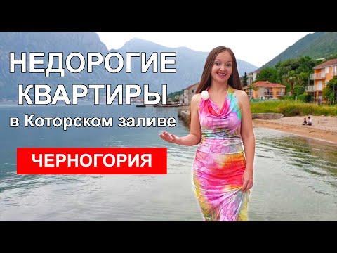 Недорогие квартиры у моря в Черногории! + ВНЖ!