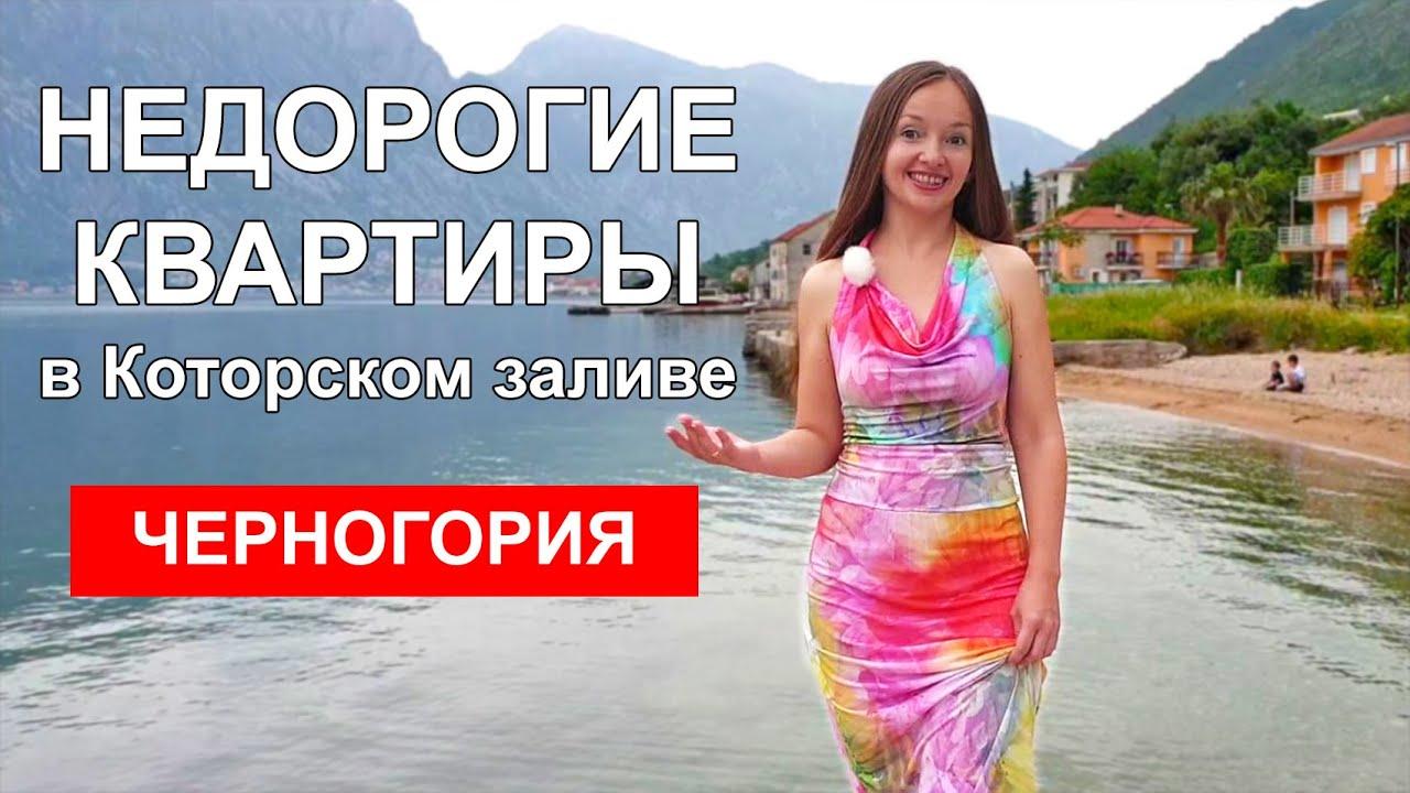 Недорогая недвижимость в черногории у моря недвижимость на севере дубае недорого