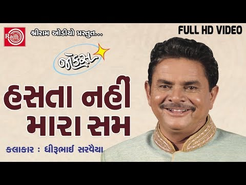 Dhirubhai Sarvaiya New Jokes | Hasta Nahi Mara Sam | Latest Gujarati Comedy 2017 | Full VIDEO