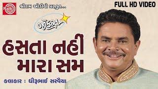 Dhirubhai Sarvaiya New Jokes | Hasta Nahi Mara Sam | Latest Gujarati Comedy 2017 | Full VIDEO