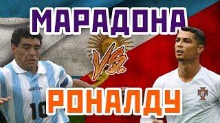 РОНАЛДУ vs МАРАДОНА - Один на один