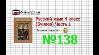 Упражнение 138 — Русский язык 4 класс (Бунеев Р.Н., Бунеева Е.В., Пронина О.В.) Часть 1