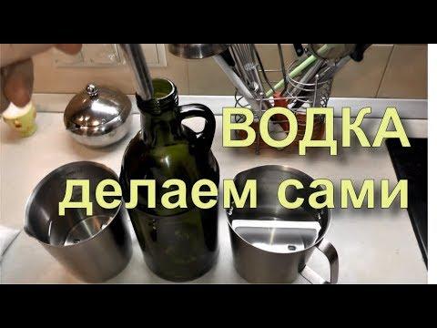 ✅ Лучший рецепт Водки в домашних условиях.