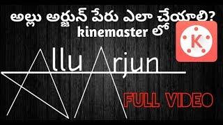 how-to-make-allu-arjun-name-in-kinemaster-in-telugu-technical-star