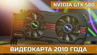 ♿ NVIDIA GTX 580 - ИГРОВАЯ ВИДЕОКАРТА 2010 ГОДА
