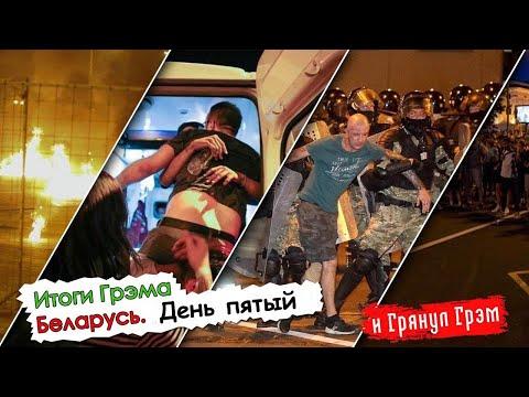 Мятежная Беларусь: забастовки