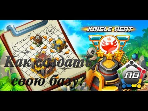 Jungle Heat War of Clans для андроид PDAliferu