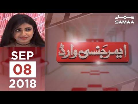 Ghar Se Farar Hone Ki Planning   Emergency Ward   SAMAA TV   08 September 2018