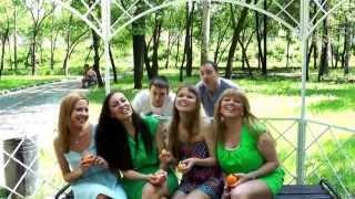 Лучшее поздравление с днем свадьбы от друзей.Данила и Даша 29.06.2013