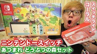 【開封】ニンテンドースイッチどうぶつの森セット&スイッチライトコーラル!【Nintendo Switch】