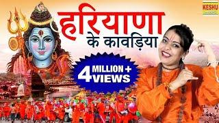 2019 का सबसे सुपरहिट भोले का गाना ~ हरियाणा के कावड़िया | Sandhya Choudhary New Song | Keshu Music