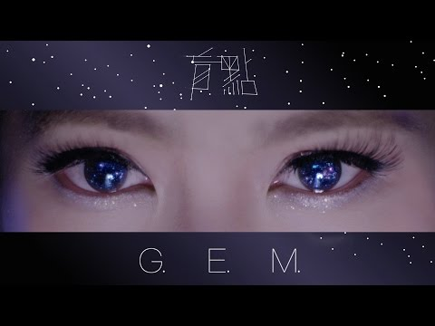 G.E.M.【盲點 BLINDSPOT 】Official MV [HD] 鄧紫棋