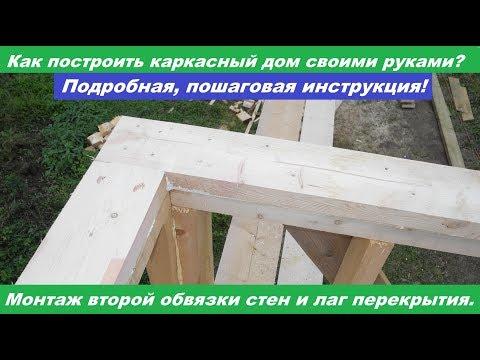 Как построить каркасный дом своими руками. Пошаговая инструкция!