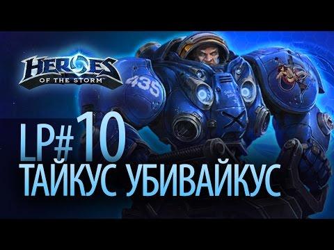 видео: let's play #10 - Тайкус Убивайкус - beta heroes of the storm