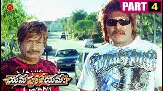 Yamaho Yama Telugu Full Movie Part 4 || Sairam Shankar, Srihari, Parvati Melton