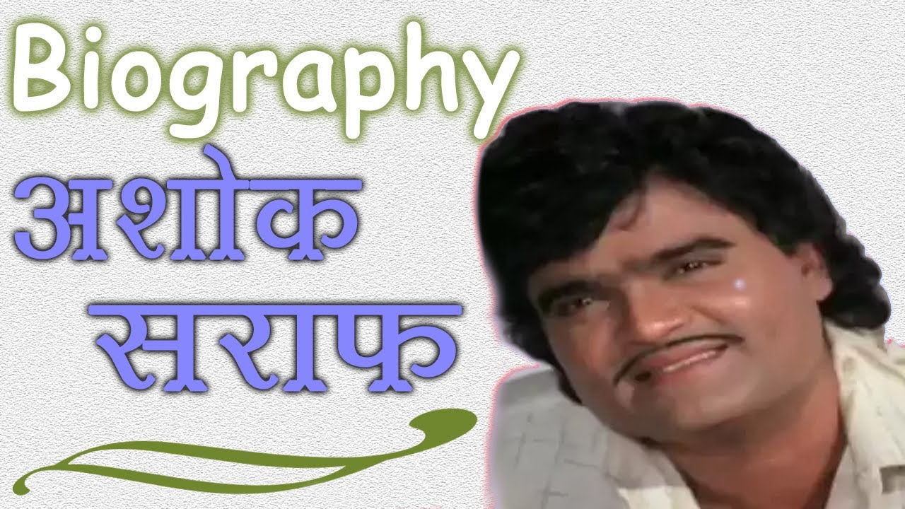 ashok saraf video songsashok saraf son, ashok saraf movies, ashok saraf wife, ashok saraf age, ashok saraf family, ashok saraf comedy movies, ashok saraf daughter, ashok saraf death, ashok saraf height, ashok saraf house, ashok saraf and nivedita joshi, ashok saraf movie list, ashok saraf net worth, ashok saraf and laxmikant berde, ashok saraf songs, ashok saraf comedy, ashok saraf marathi film list, ashok saraf son name, ashok saraf house photo, ashok saraf video songs