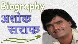 Marathi Superstar, Ashok Saraf - Biography
