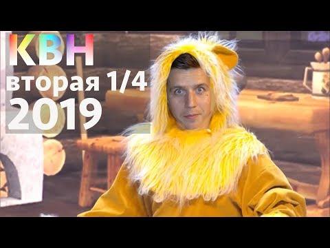 Косяковобзор КВН вторая ¼ 2019