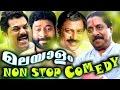 Superhit Malayalam Nonstop Comedy | Malayalam Hit Non Stop Comedy Scenes | Malayalam Comedy Movies video