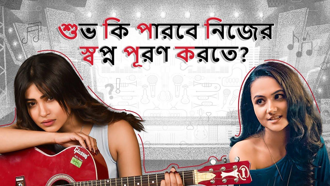 When fulfilling your dream is not easy | Subharambha (শুভারম্ভ) |Jasmine, Dibyasha |7th May |hoichoi