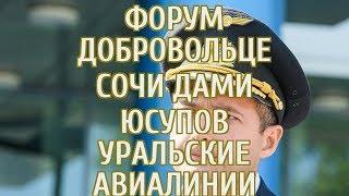 🔴 Летчик-герой Юсупов назвал девиз своей жизни