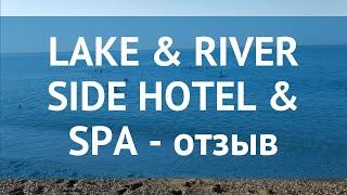 LAKE & RIVER SIDE HOTEL & SPA 5 Сиде отзывы – ЛЕЙК ЭНД РИВЬЕР САЙД ХОТЕЛ ЭНД СПА 5 Сиде отзывы видео