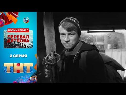 Сериал «Перевал Дятлова» - 2 серия