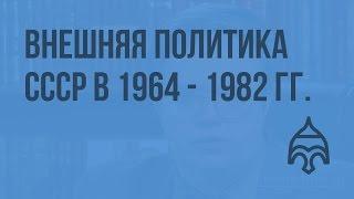 Внешняя политика СССР в 1964 - 1982 гг. Видеоурок по истории России 11 класс