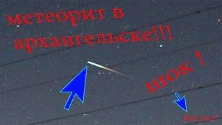 жесть ! архангельский метеорит-подробное видео !