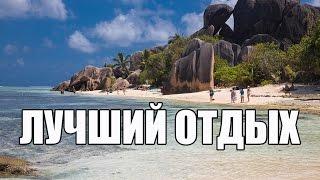 Новый мир Сейшелы – Не обсуждай Сейшельские острова, нам все известно.
