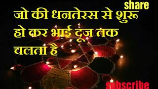 In india when diwali is celebrated | diwali 2017