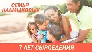 7 ЛЕТ СЫРОЕДЕНИЯ. СЕМЬЯ КАЛМЫКОВЫХ. Дети сыроеды, беременность на сыроедении, гармония в семье.
