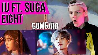 Baixar РЕАКЦИЯ НА К-ПОП: IU - eight (Prod.&Feat. SUGA of BTS)