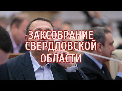 Скончался заместитель председателя Законодательного собрания Свердловской области