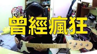 滅火器Fire EX.-曾經瘋狂 Chen 52 Bass Cover