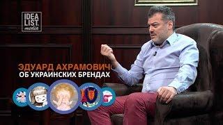 Эдуард Ахрамович об украинских брендах.