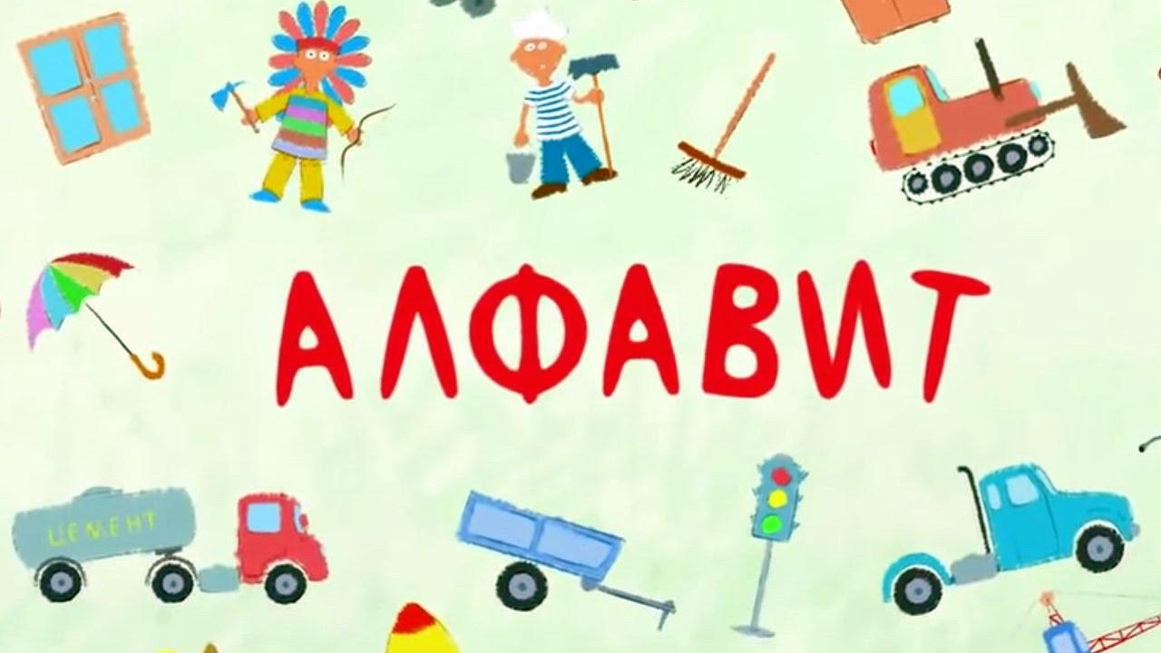 Песенки для детей — Алфавит обучающая развивающая детская песня