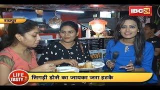 Taste के शौकीनों के लिए Marine Drive है Best | Raipur Street Food | Life Tasty Hai
