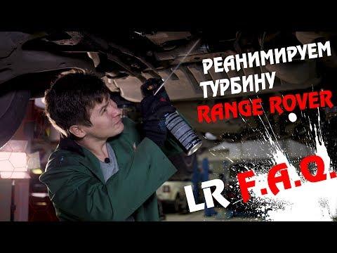 Простой способ реанимировать турбину на Range Rover!