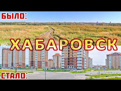 Как изменился Хабаровск за 18 лет?