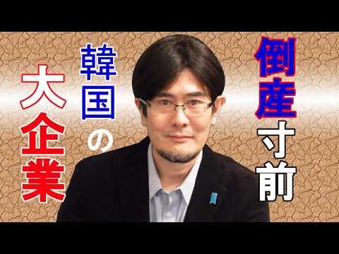 【三橋貴明】サムスンが倒産寸前!?GDP最落の危機
