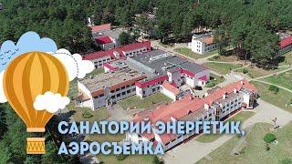 Санаторий Энергетик - аэросъемка, Санатории Беларуси