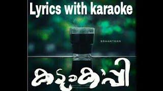 Kadumkaapi   ഒരു പ്രേമ ഗാനം   Lyrics with karaoke
