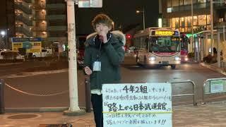 2019.02.15 路上ライブにて。 公式HP→http://4nen2kumi.jp/ Facebook→ht...