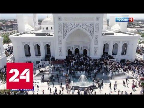 Крупнейшая в Европе мечеть открылась в Чечне - Россия 24