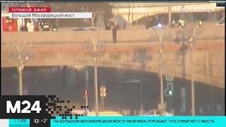 Психологи прибыли на Большой Москворецкий мост, где мужчина угрожает суицидом - Москва 24