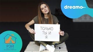 Дарья Клюкина - только ты и я. Проведи целый день с Дарьей Клюкиной в Москве!