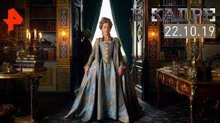 [#ВКадре]: невероятна Хелен Миррен в образе императрицы! | сериал «Екатерина Великая».