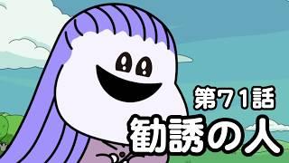 第71話「勧誘の人」オシャレになりたい!ピーナッツくん【ショートアニメ】