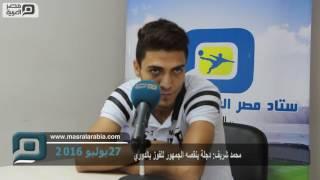 مصر العربية | محمد شريف: دجلة ينقصه الجمهور للفوز بالدوري